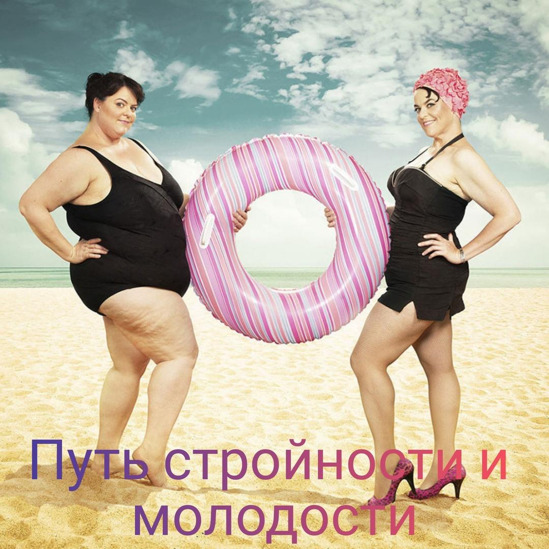 Необычный способ похудения