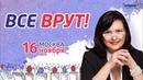 ВСЕ ВРУТ! | Анонс лекции Виктории Матущенко о публичных выступлениях 16
