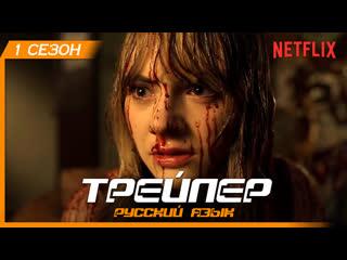 Локки и ключ (1 сезон, 2020) русский трейлер hd (tv shows) locke and key / замок и ключ   джо хилл