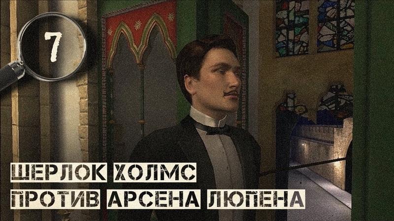Грандиозный финал ▷ Шерлок Холмс против Арсена Люпена