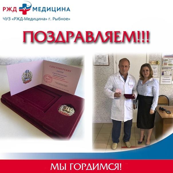 поздравления с заслуженным доктором первое