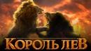 Король лев (2019) Русская озвучка 1080 HD