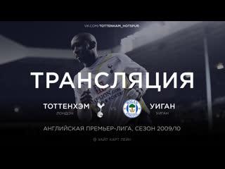 Тоттенхэм Хотспур  Уиган Атлетик | Чемпионат Англии 2009/10