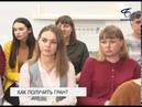 Представителям НКО в Белгороде рассказали, как принять участие в конкурсе президентских грантов