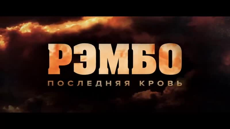 Рэмбо: Последняя кровь — Русский трейлер 2019