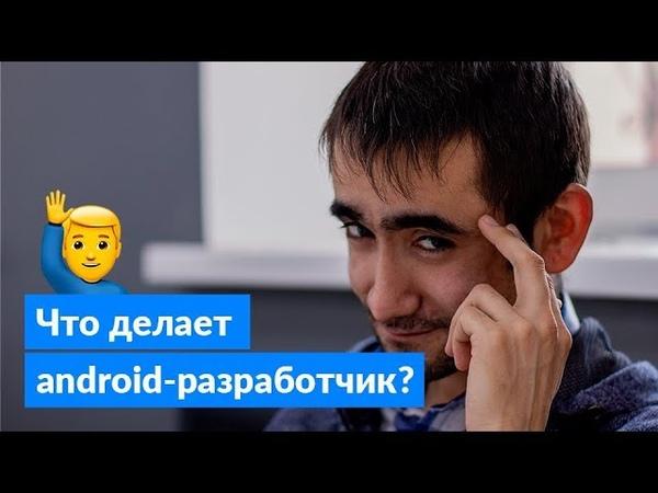 Android-разработчики компании Blogman
