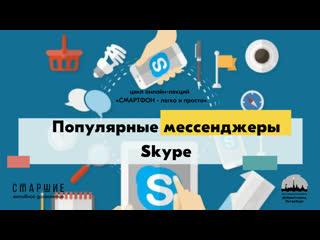 Онлайн-лекция «Популярные мессенджеры. Skype»