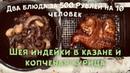 2 блюда за 500 рублей на 10 человек шея индейки в казане и копченая курица блюдо за 2 часа Приятного