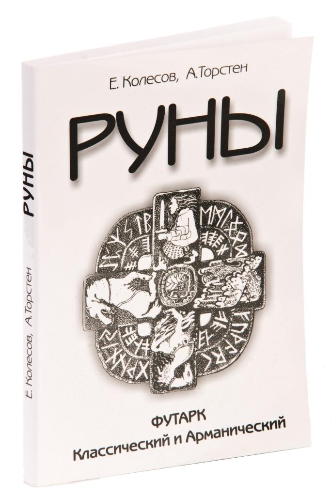 Колесов Е., Торстен А. - Руны. Футарк Классический и Арманический (2007) BL5kvHXv0A4