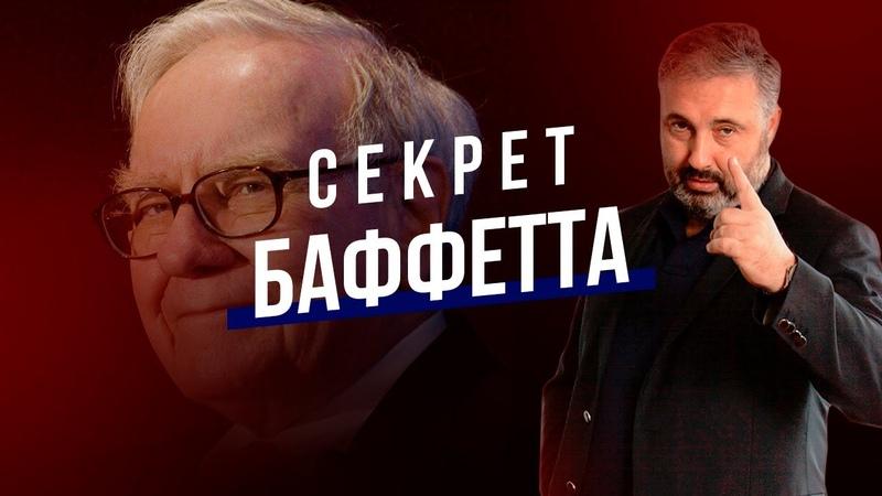 Секрет Баффетта Алекс Яновский