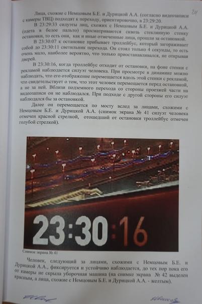 Борис Немцов EoxT92Cd9rs