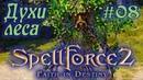 Прохождение SpellForce 2: Faith in Destiny (Серия 08) Горные приключения