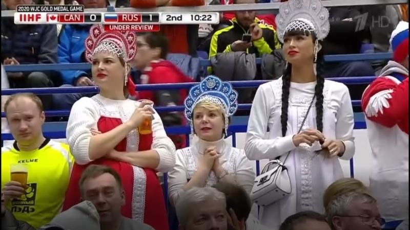 Хоккей ЧМ 2020 финал Три красавицы в кокошниках Первый гол
