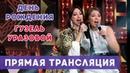 День рождения Гузель Уразовой Прямая трансляция Казань Пирамида
