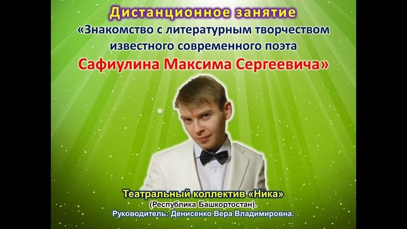 Урок по творчеству поэта Максима Сафиулина (Театральный коллектив «Ника»)