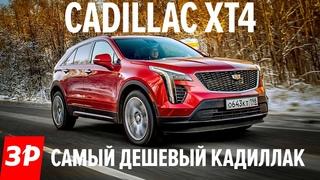 Дизельный Кадиллак ХТ4 дешевле Мерседеса и мощнее Лексуса / новый Cadillac XT4 тест и обзор