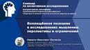 Н. И. Логинов. Воплощенное познание в исследованиях мышления