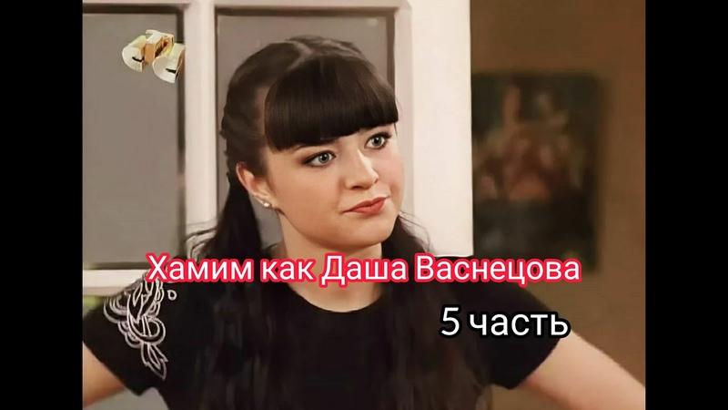 Учимся хамить как Даша Васнецова 5 часть eto mem
