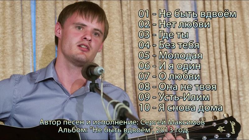 Сергей Максимов Не быть вдвоём Авторский альбом 2013 год