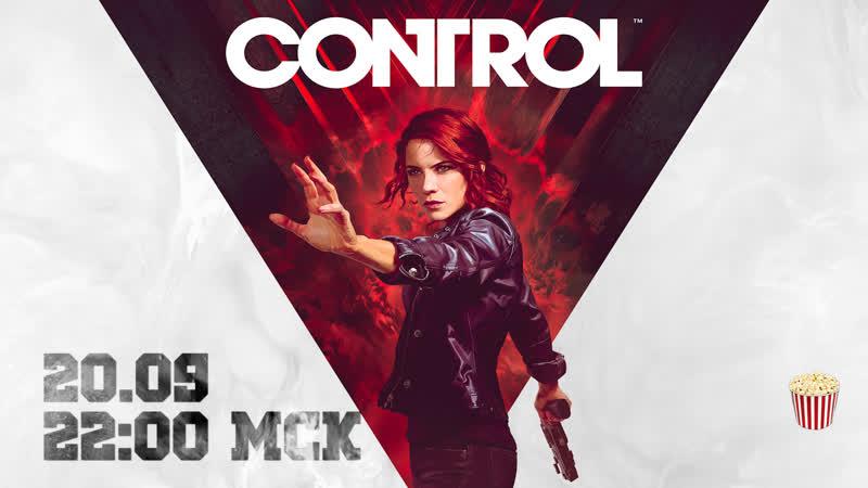 Бесконтрольный вечер | CONTROL - Day 3