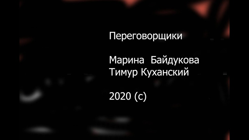 Фильм на реальных событиях Переговорщик Серия 1 Скрипка