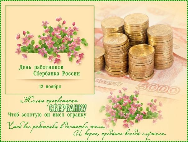 поздравления в стихах в день работника сбербанка романец
