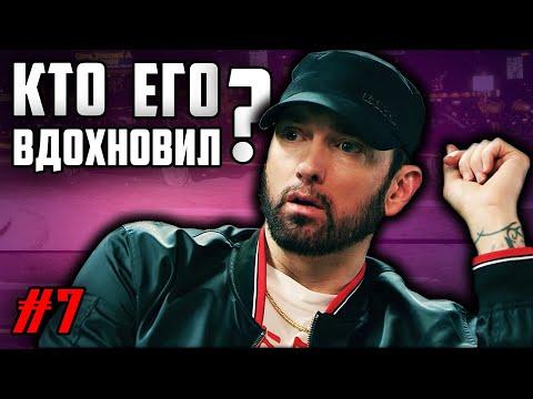 Кто ВДОХНОВИЛ Эминема? Как Eminem относился к 2Pac (Tupac) / ALEKS