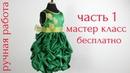 Как пошить Нарядное Платье с юбкой Колокол и Буфами. Мастер Класс! часть 1