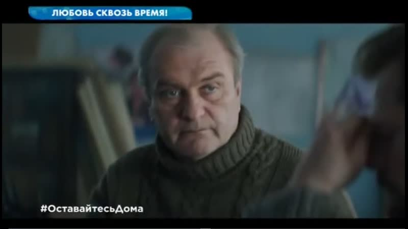 Александр Балуев Любовь сквозь время СЕРИАЛ 4 серия Уақыт өте махаббат