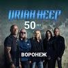 Uriah Heep | Воронеж | 11.04.2020