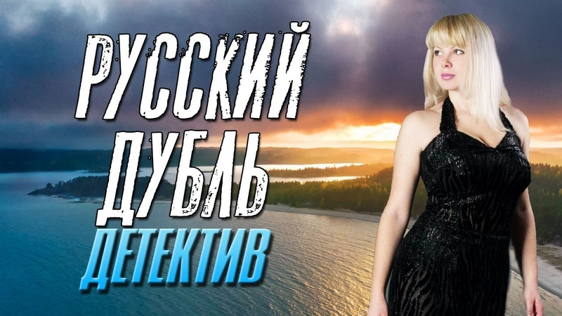Увлекательнейшей кино про наших сыщиков Русский Дубль Русские детективы 2019 новинки