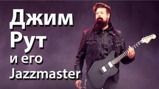 Джим Рут и его Fender Jazzmaster (Slipknot, Stone Sour, Jim Root)