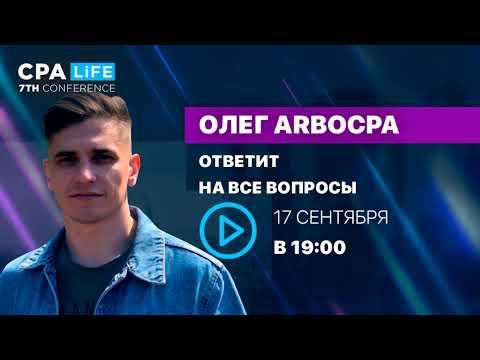 Стрим со спикером CPA Life Олег ArboCPA
