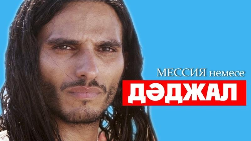 Дәджал немесе Мошиах Messiah ᴴᴰ