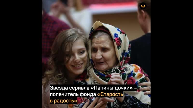 Актриса Елизавета Арзамасова попечитель фонда Старость в радость