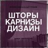 """Салон Штор """"ТЕКСТИЛЬ СИТИ""""г.Ставрополь"""