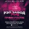 РЭП ЗАВОД «PARTY»   7 ДЕКАБРЯ   БЕСПЛАТНЫЙ ВХОД
