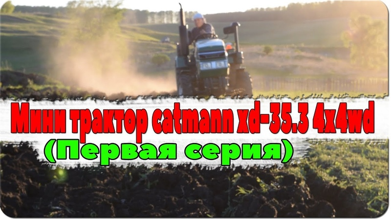 Мини трактор catmann xd-35.3 4x4wd (ПЕРВАЯ СЕРИЯ)/пашем огород в деревне ( Влог №29 )