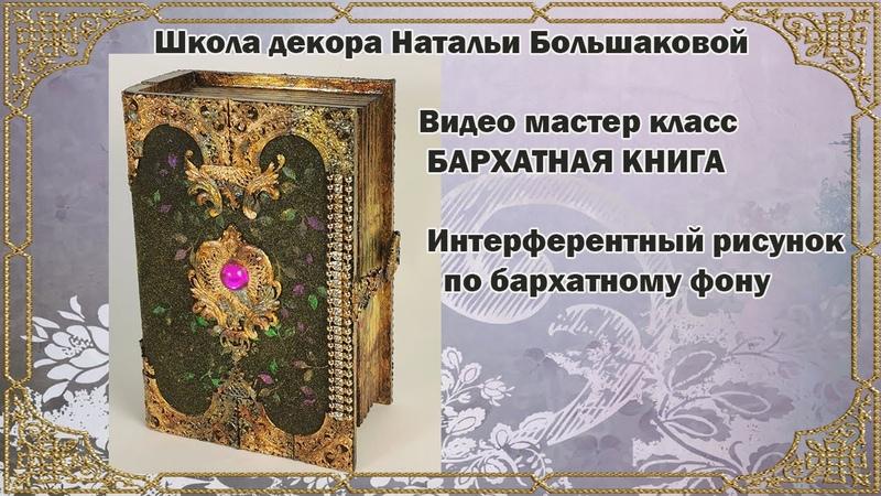 Мастер класс Бархатная книга проморолик декупаж Наталья Большакова