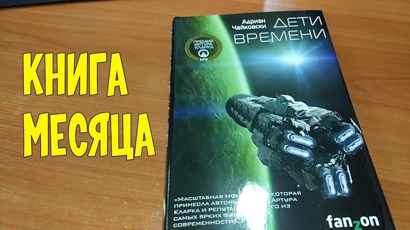 Книга Месяца Дети Времени Адриан Чайковски