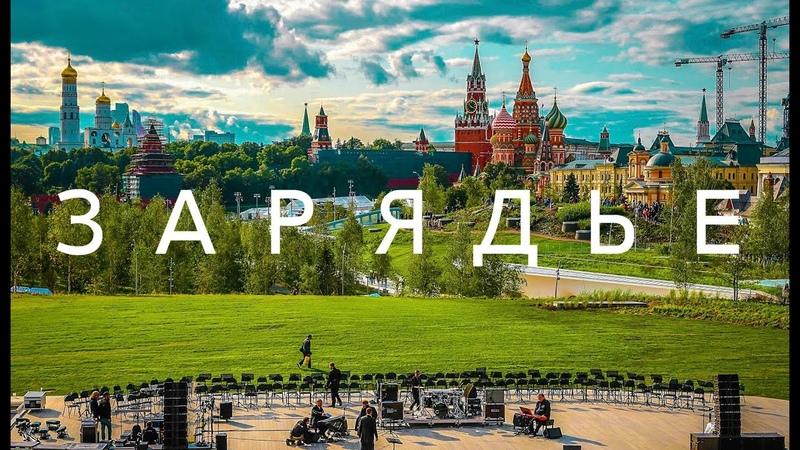 Парк Зарядье в Москве. Zaryadye Park. Moscow.