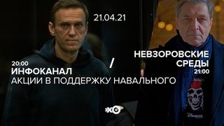 Акции протеста за Навального. Информационный канал //