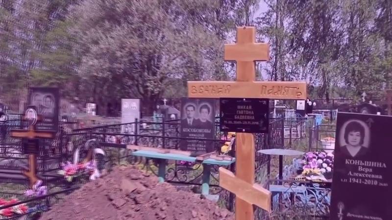 Крутые похороны дедушки Мити