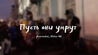 Дешёвые Драмы - Пусть они умрут [Anacondaz, Noize MC] (cover)