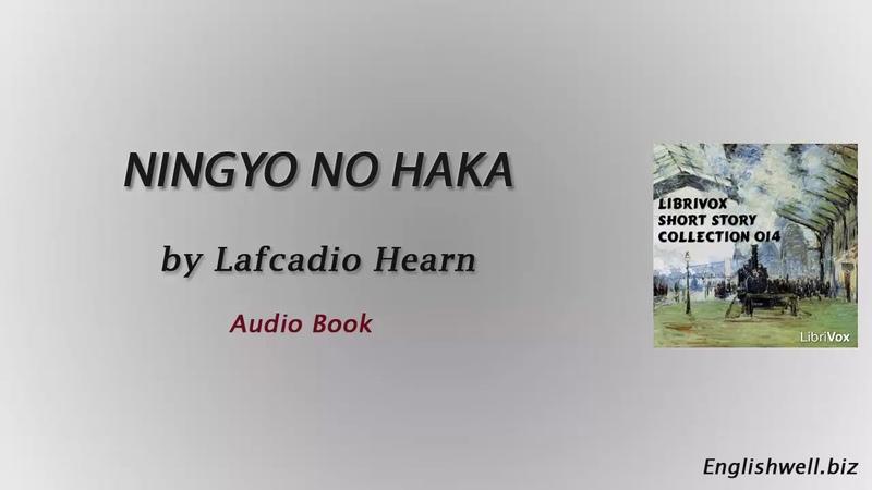 Ningyo no Haka by Lafcadio Hearn