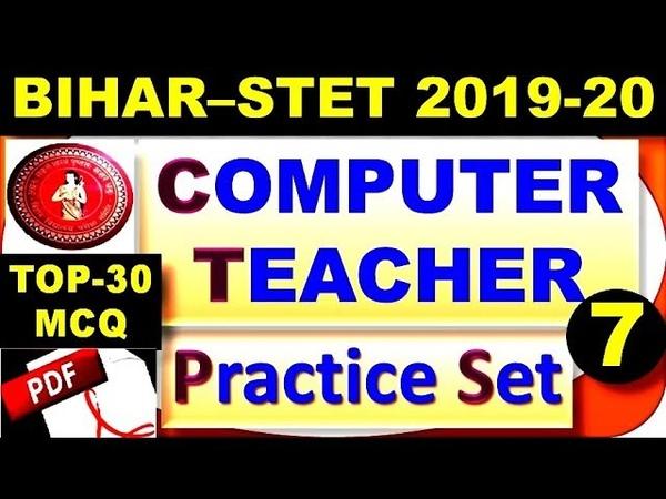 BIHAR STET- 2019   PGT Computer Science Teacher Preparation Practice set   Mock Test MCQ Part-7