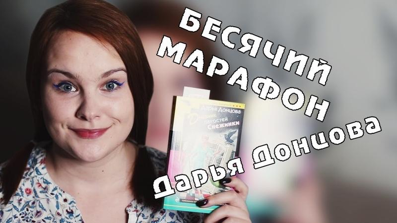 ИСПЫТАНИЕ ДОНЦОВОЙ | БЕСЯЧИЙ МАРАФОН. День 5. ФИНАЛ!