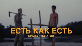 """Кравц & Нигатив - Есть как есть (Паблик """"ХИП-ХОП"""" - VK)"""
