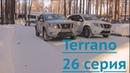 Ниссан Террано (Nissan Terrano): Течь масла и гарантийный ремонт