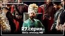 Великолепный Век 27 серия